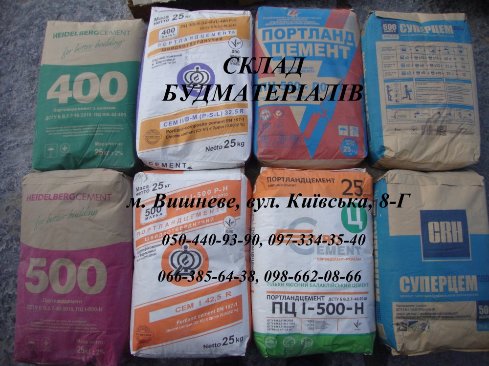 portlandcement_pc_b_400_krivijrg_cement