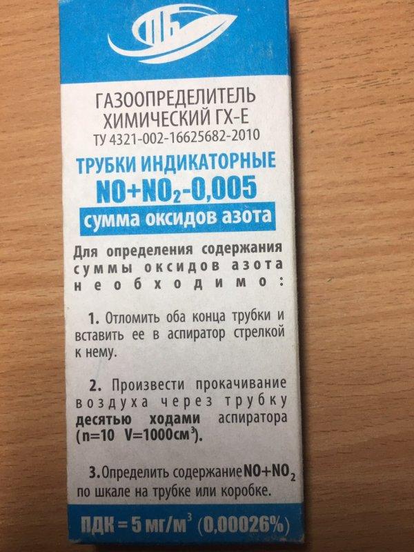 trubki-indikatornye-dlya-gazoopredelitel