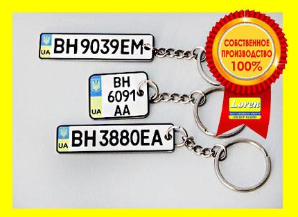 brelok_dlya_avto_s_gosnomerom_vashego_avtomobilya
