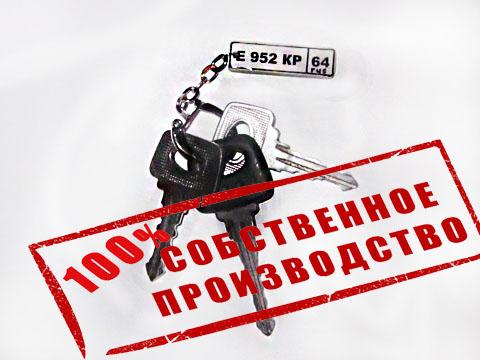 brelok_dlya_avto_s_gosnomerom_vashego_avtomobilyab