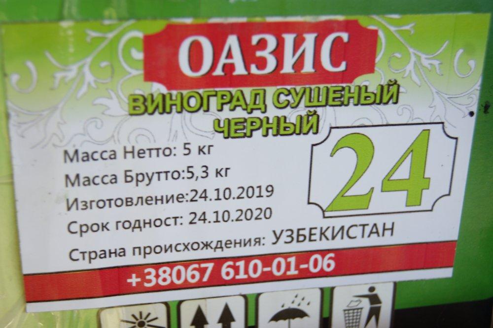 izyum_24_chernyj_uzbekistan