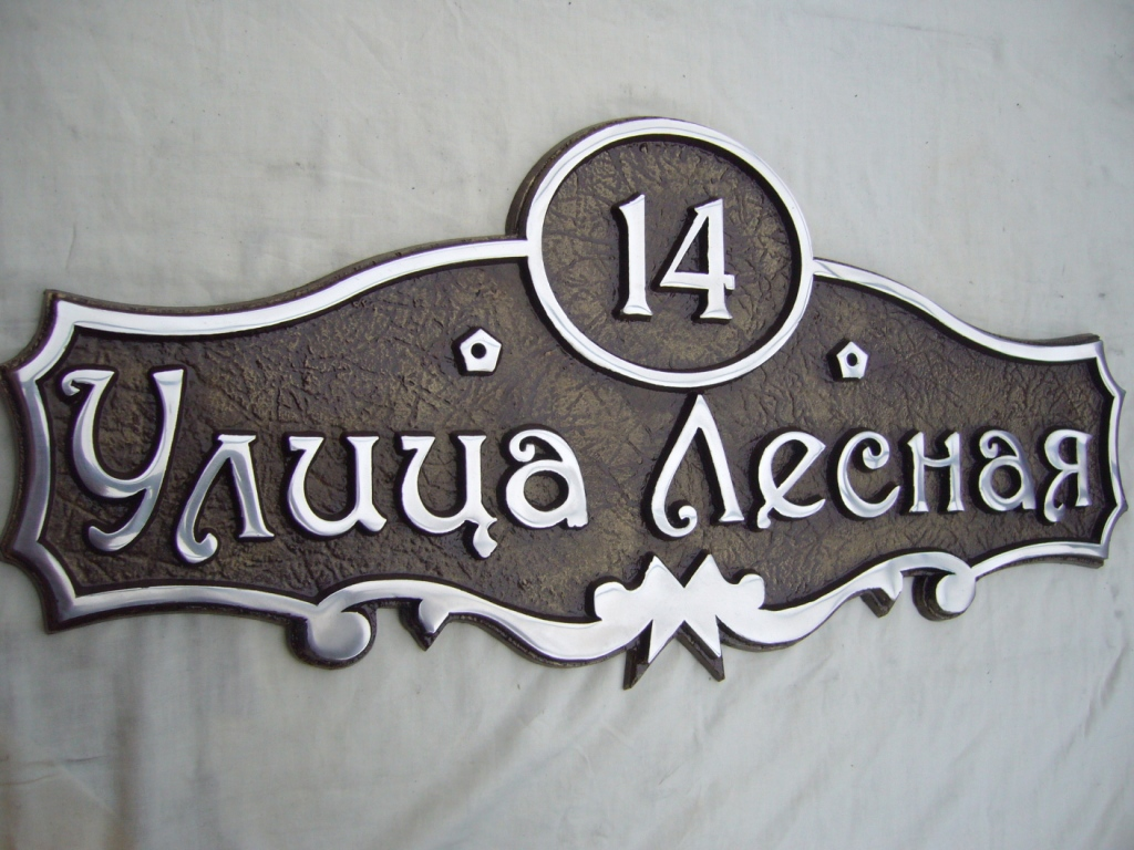 relefnye_tablichki_adresnye_iz_latuni_artikul_a_01