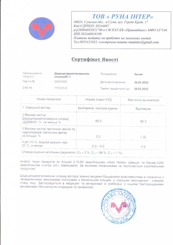 didecildimetilammoniya_hlorid_80