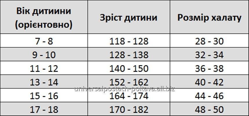 halat_dlya_shkolnyh_zanyatij_tk_diagonal_100_hb