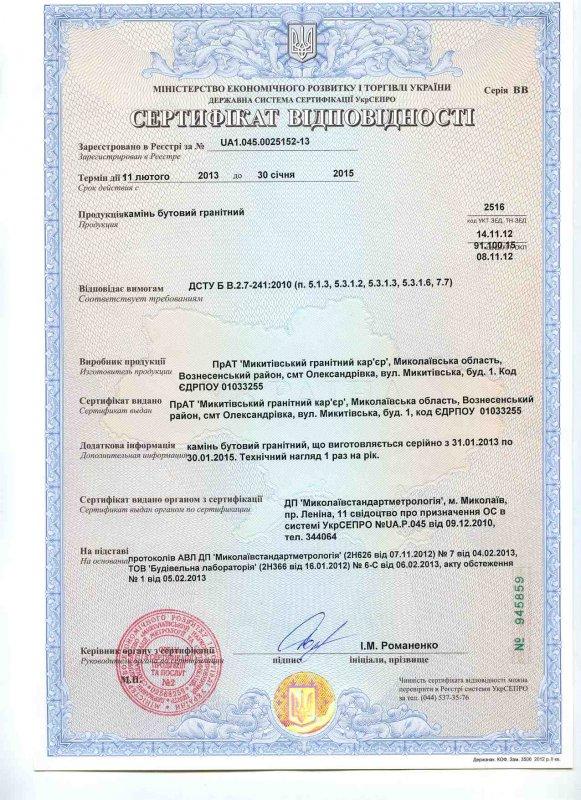 shcheben_20_40_ot_proizvoditelya_vozmozhen_eksport