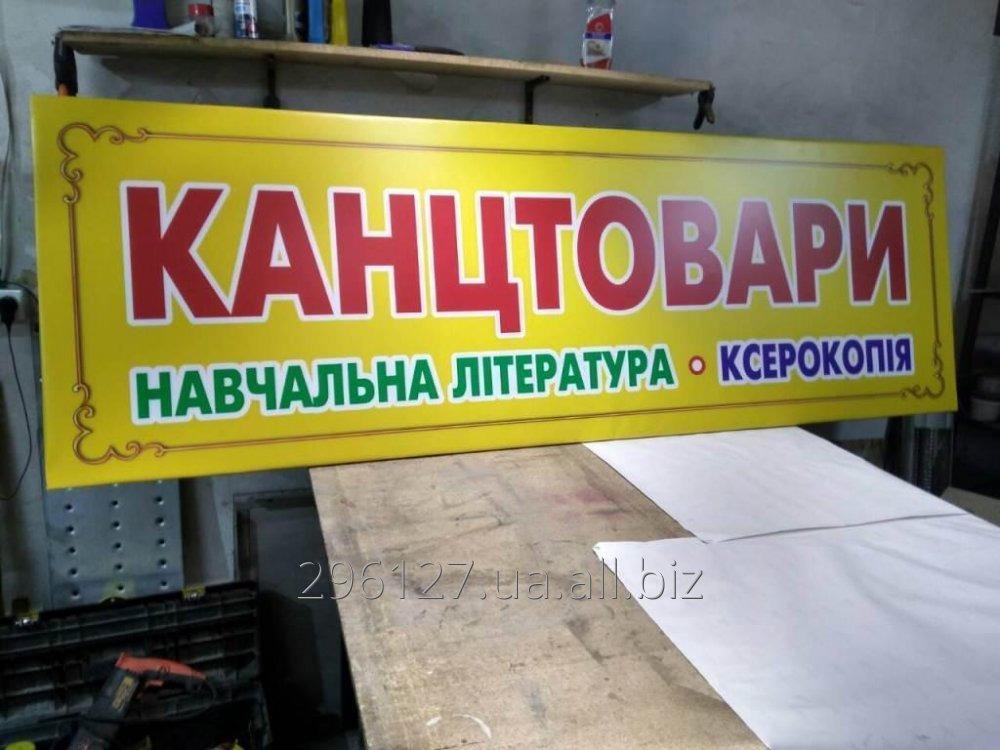 reklama_vyveska_banner_baner_naklejka_poklejka