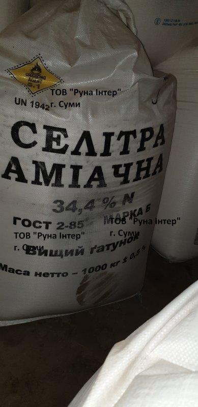 selitra_ammiachnaya_ammiachnaya_selitraselitra