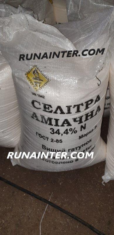 selitra_ammiachnaya