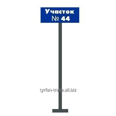 informacionnaya_tablichka_s_nozhkoj_shtyrem