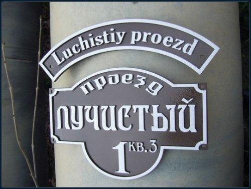 relefnye_tablichki_iz_metalla_ot_proizvoditelya