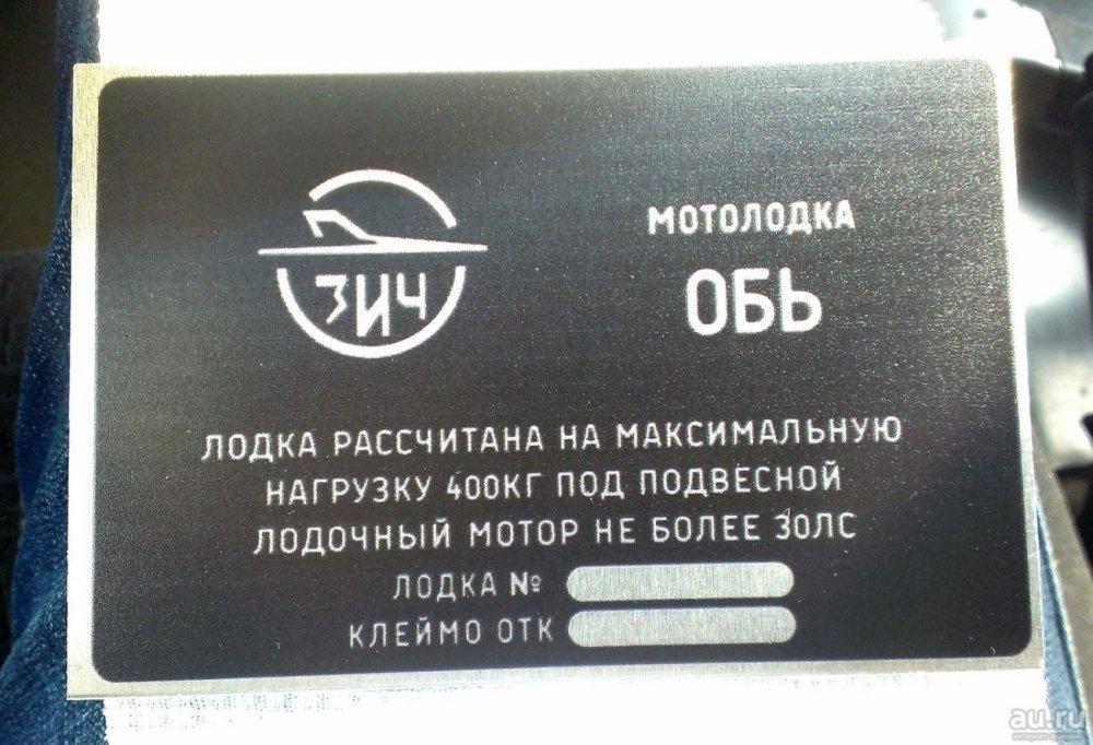 nakleki_i_shildy_na_lodochnye_motory_kazanka_krym