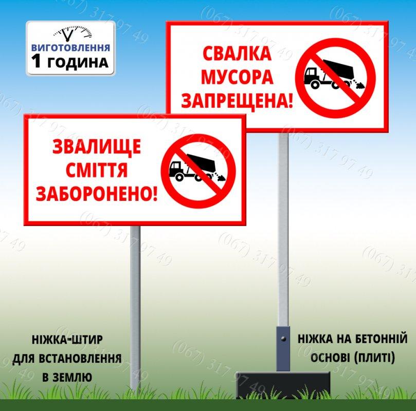 tablichka_zvalishche_smttya_zaboroneno_shtraf