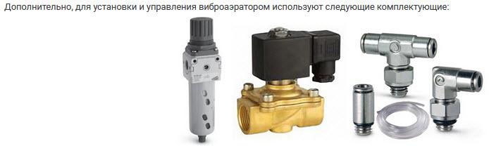 pnevmoobrushiteli_svodov_sypuchih_materialov