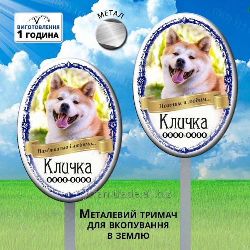 pamyatnaya_ritualnaya_tablichka_dlya_sobaki_na