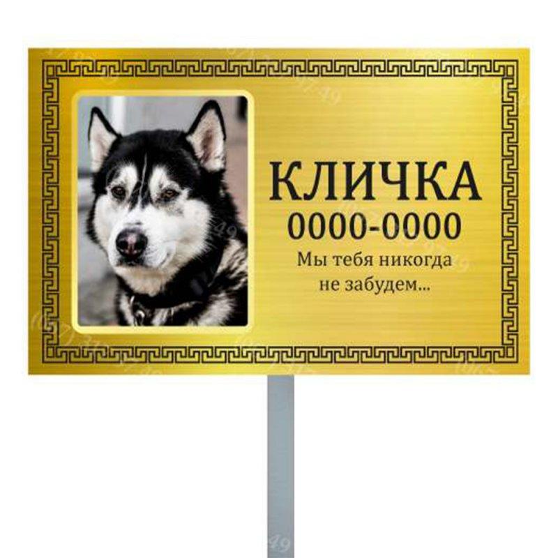 pamyatnaya_ritualnaya_tablichka_s_nozhkoj_na