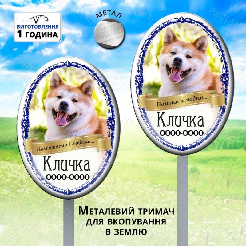 pamyatniki_dlya_zhivotnyh_na_nozhkah_dlya