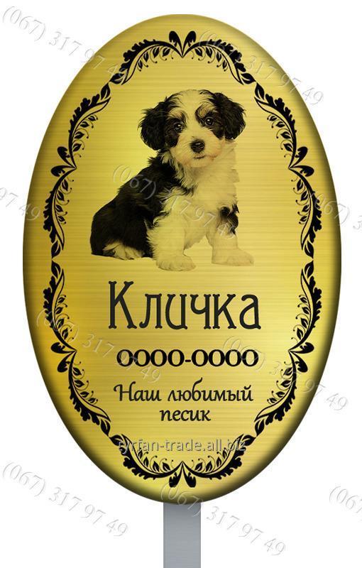 pamyatniki_zhivotnym_sobake_koshke_na_mogilu_na