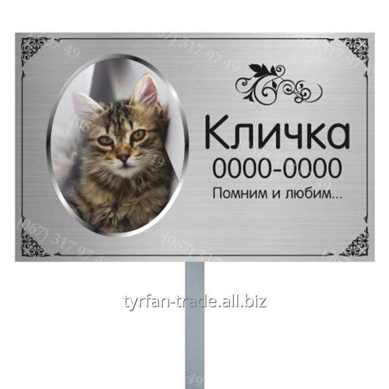pamyatnik_na_mogilu_zhivotnogo_izgotovim_za_1chas