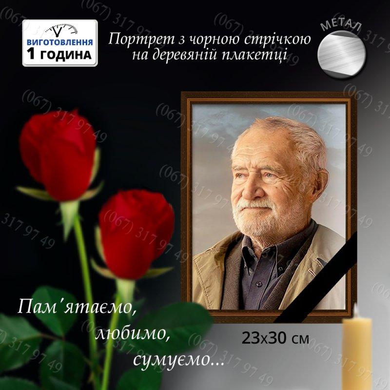 fotografiya_pokojnogo_dlya_pohoron_220h300mm