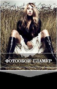 foto_oboi_ot_proizvoditelya_pod_zakaz