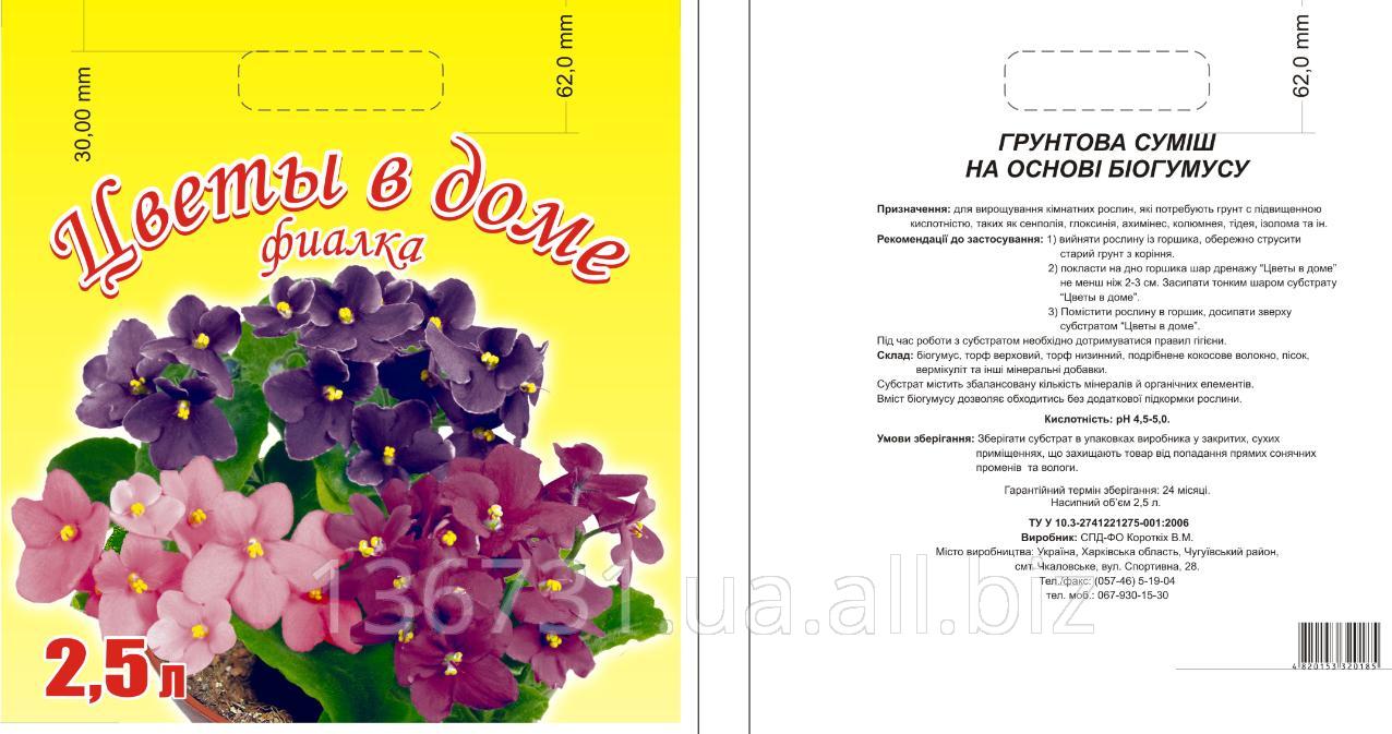 gruntovaya_smes_dlya_fialok_na_osnove_biogumusa_czvety_v_dome_25_l