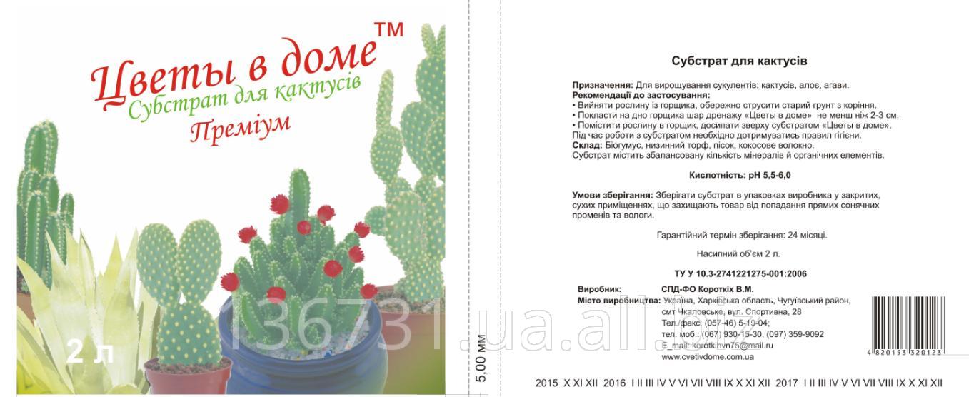 substrat_dlya_kaktusov_premium_czvety_v_dome_2_l