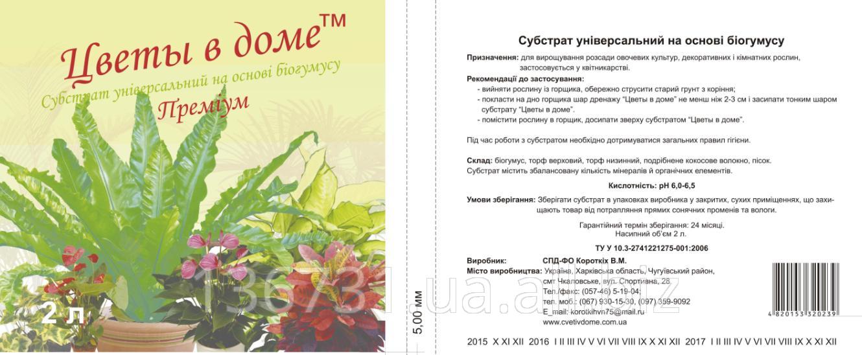 substrat_universalnyj_na_osnove_biogumusa_premium_czvety_v_dome_2_l