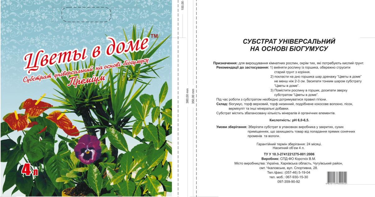 substrat_universalnyj_na_osnove_biogumusa_premiumna_czvety_v_dome_4_l