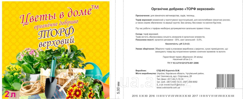 organicheskoe_udobrenie_torf_verhovoj_czvety_v_dome_2_l