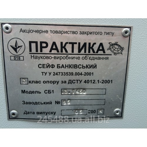 sejf_sertificzirovannyj_praktika_130