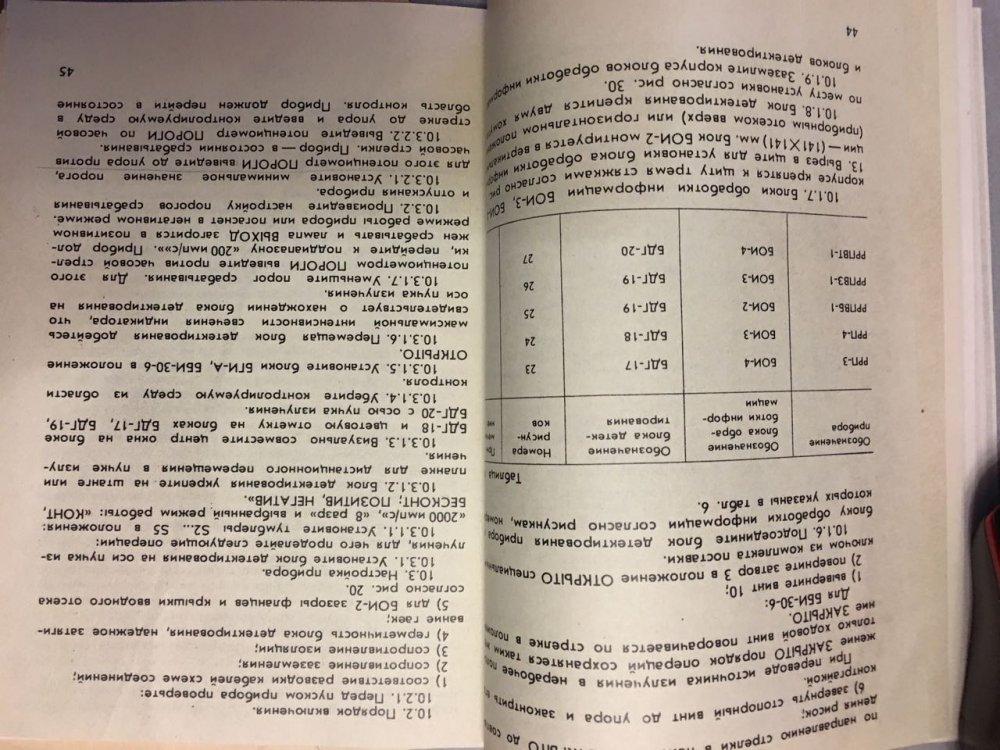 pribor-relejnyj-radioizotopnyj-rrp-3-rrpvz-1