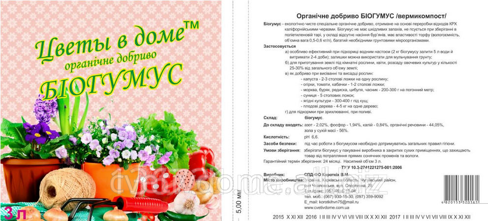 organicheskoe_udobrenie_vermikompost_biogumu_czvety_v_dome_3_l