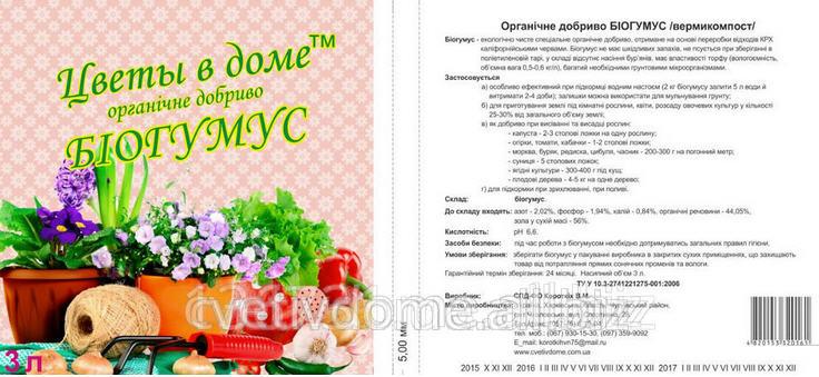 udobrenie_organicheskoe_biogumus_czvety_v_dome_3_l