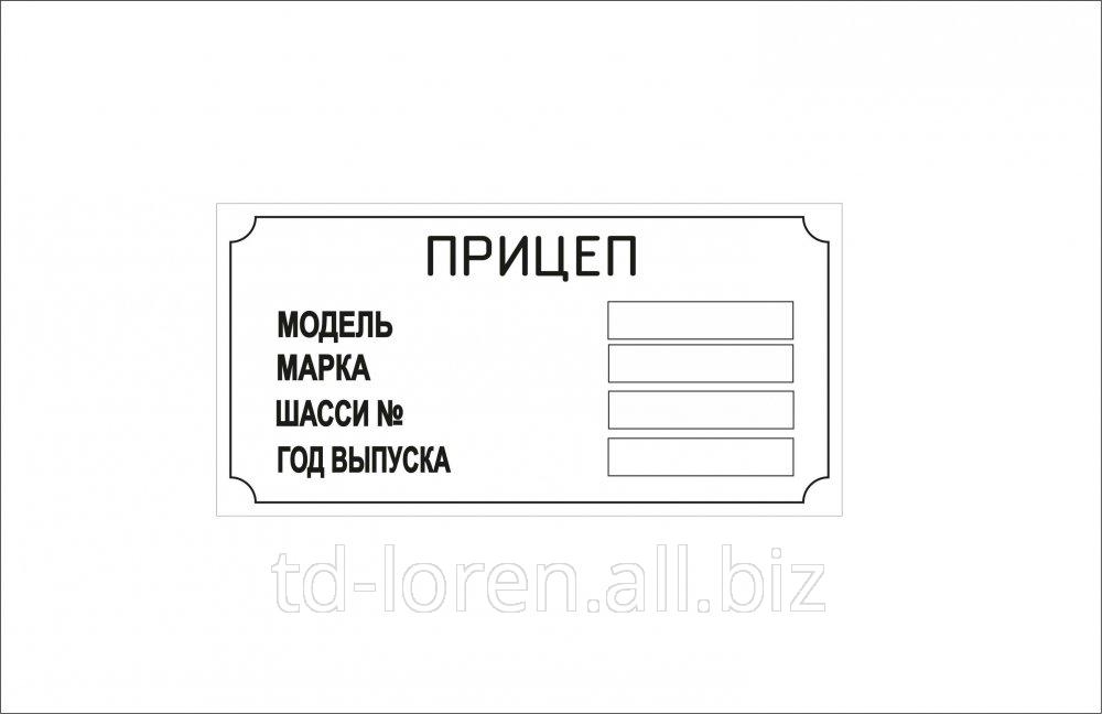 tablichki_birki_shildy_shildiki_dubliruyushchie_na