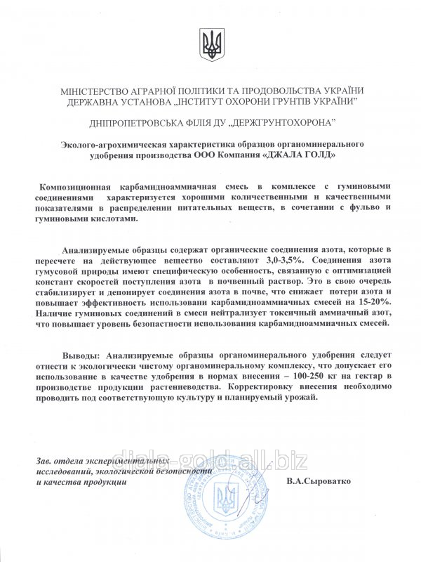 ustanovka_po_proizvodstvu_zhidkih_mineralnyh