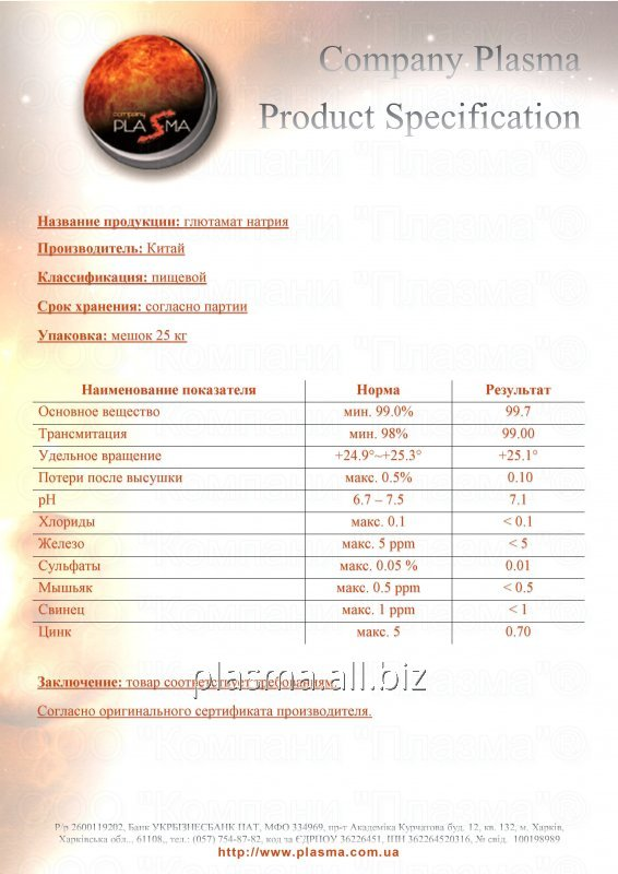 glutamat_natriya