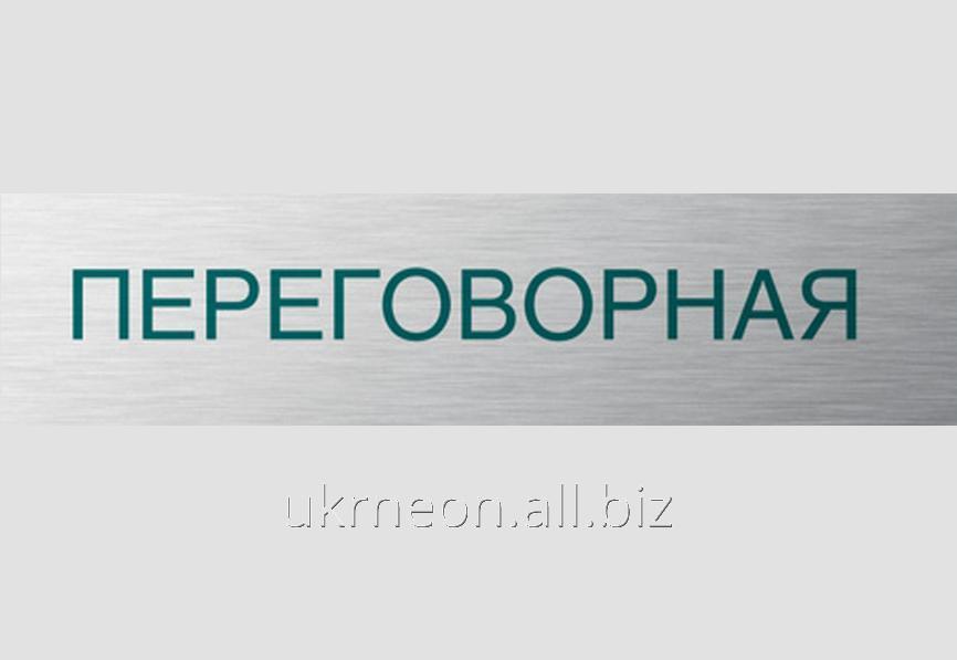 tablichka_dlya_ofisa