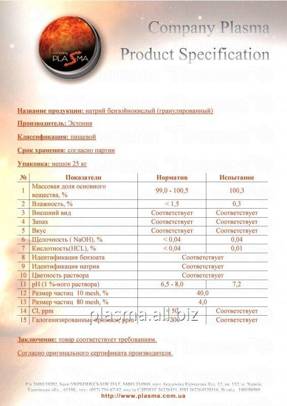 sorbinovaya_kislota_sorbic_acid