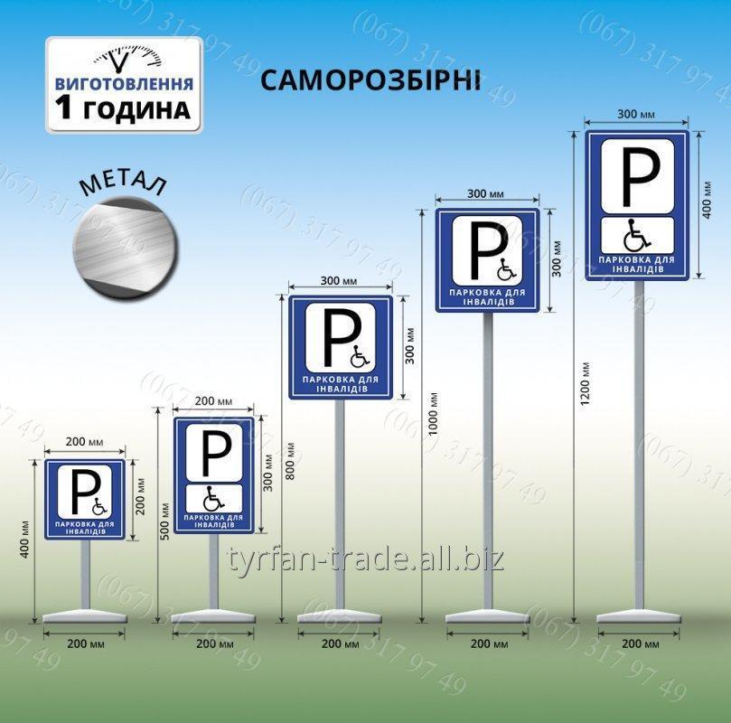 mesto_parkovki_dlya_invalidov_znak_tablichka_na