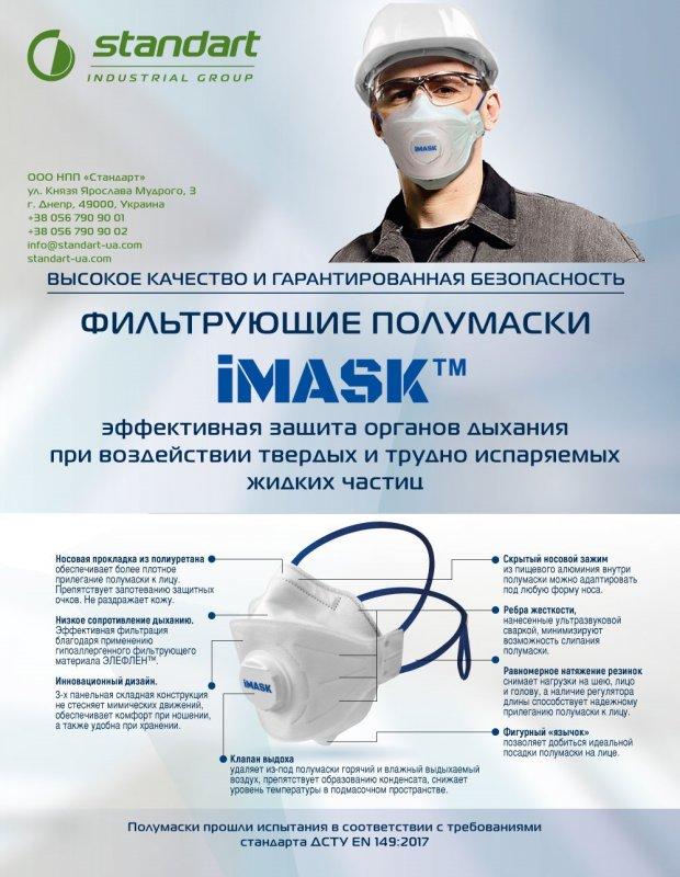 polumaska_filtruyushchaya_respirator_imask_2v_ffp2