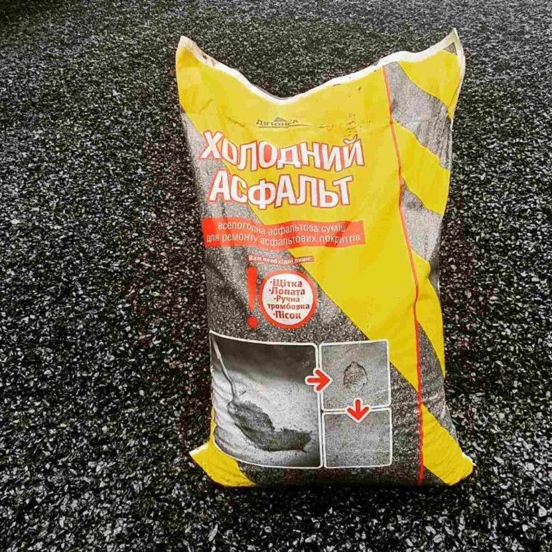 holodnyj_asfalt