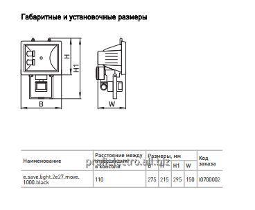 prozhektor_pod_energosberegayushhie_lampy_s_datchikom_dvizheniya_esavelight2e27move