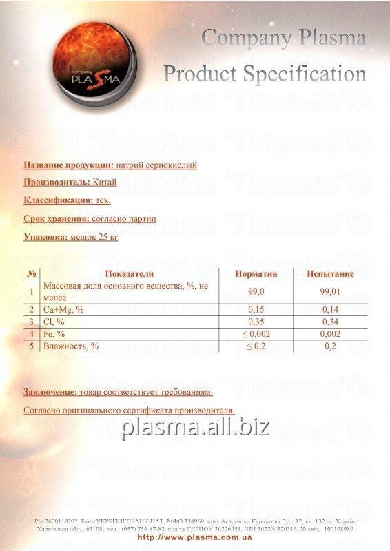 sulfat_natriya_sernokislyj_natrij
