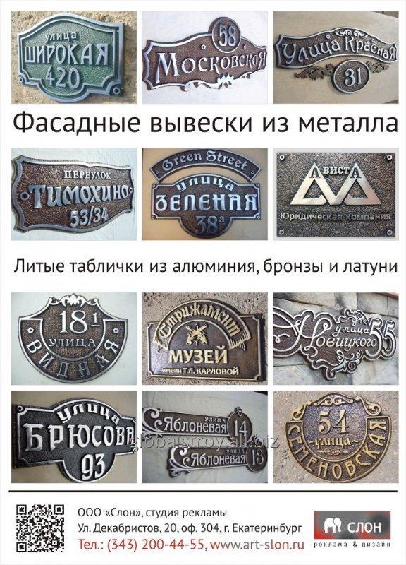 adresnye_tablichki_v_harkove_i_harkovskoj_obl