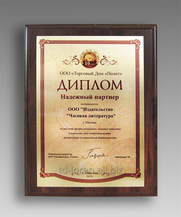 gramoty_diplomy_sertifikaty_metallicheskie