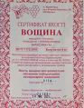Voshchina certified with documents