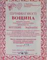 Вощина сертифицированная с документами