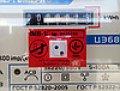 Индикатор магнитного воздействия Полюс-ИН. Порог чувствительности - 100 млТл