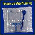 Ирригатор Waterpik Wp Ultra 100E2 гарантия 2 года