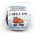 Ремкомплект гидроцилиндра ЦС-100 передний отвал Т-130, Т-170 (резин. манж. ) (арт.3300)